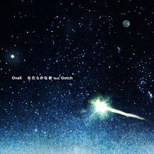 Ovall / なだらなか夜 feat. Gotch