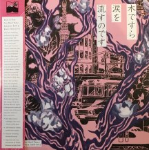 V.A. / EVEN A TREE CAN SHED TEARS : JAPANESE FOLK & ROCK 1969-1973 -2LP- (USED)