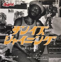 The Upsetters / Sun is Shining (USED)