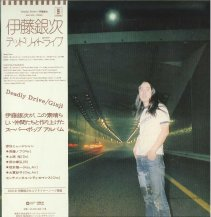 伊藤銀次 / DEADLY DRIVE -2LP-