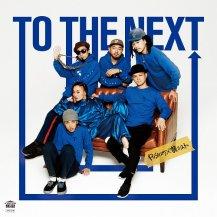 PUSHIM × 韻シスト / TO THE NEXT (Original Version) / TO THE NEXT (DJ Mitsu the Beats REMIX)