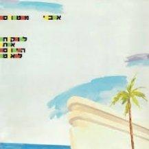 AVI MATOS / LOKEACH ET HAYOM LEAT -LP-