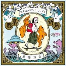 浪漫革命 / ROMANTIC LOVE -LP-