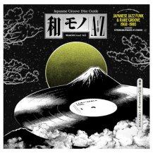 V.A. / WAMONO A TO Z VOL. I - JAPANESE JAZZ FUNK & RARE GROOVE 1968-1980 -LP-