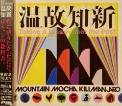 MOUNTAIN MOCHA KILIMANJARO / 温故知新 (CD・USED)