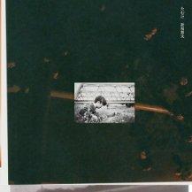 折坂悠太 / たむけ -LP-