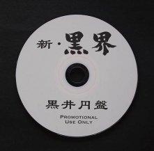 黒井円盤 / 新・黒界