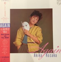 小坂明子 / AGAIN -LP- (USED)