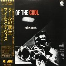 MILES DAVIS / BIRTH OF THE COOL -LP- (USED)