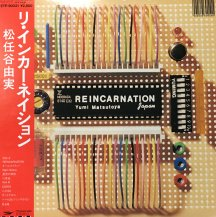 松任谷由実 / REINCARNATION -LP- (USED)