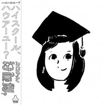 Hi,how are you? / High School, how are you? -LP- (プレオーダー)