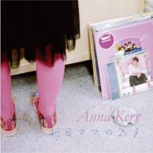 アンナ・カー(Anna Kerr) / 朝日ママのDJ
