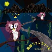 Qimygo / 暗闇ファンファーレ