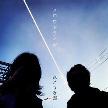 ひこうき雲 / メロウドライヴ