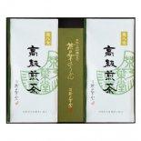 高級煎茶二袋と茶の葉ようかん詰合せ