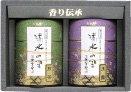 高級煎茶・玉露詰合せ<角丸化粧絵付け缶ギフト> T-10