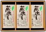 蔵出し茶 熟成煎茶×3