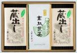 蔵出し茶 熟成煎茶×2袋/高級煎茶×1袋