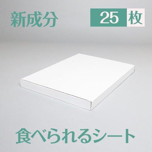 【国産】 新・可食/食用シート25枚セット 1枚あたり367.2円