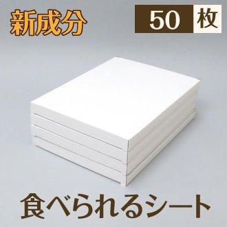 【国産】 新・可食/食用シート50枚セット 1枚あたり345.6円