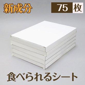 加工デンプンエディブルペーパー75枚セット 1枚あたり324円
