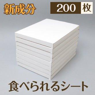 【国産】 新・可食/食用シート200枚セット 1枚あたり280.8円