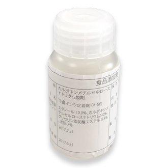 【国産】可食インク定着剤(A-56)|100ml×1本