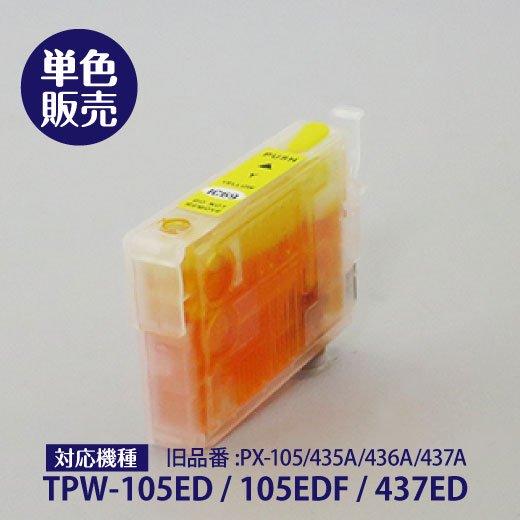 食用可食性インクカートリッジ IC-69|イエロー