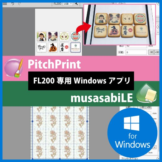 <img class='new_mark_img1' src='https://img.shop-pro.jp/img/new/icons5.gif' style='border:none;display:inline;margin:0px;padding:0px;width:auto;' />FL200専用Windowsアプリ・PitchPrint/musasabiLE(ダウンロード販売)