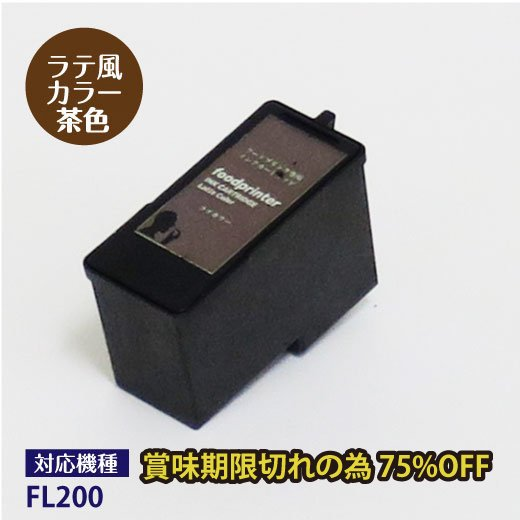 <img class='new_mark_img1' src='https://img.shop-pro.jp/img/new/icons24.gif' style='border:none;display:inline;margin:0px;padding:0px;width:auto;' />75%OFF【賞味期限切れ:2021年08月13日】食用可食性インクカートリッジ |ラテ風カラー(茶色)