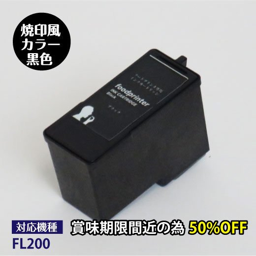 <img class='new_mark_img1' src='https://img.shop-pro.jp/img/new/icons24.gif' style='border:none;display:inline;margin:0px;padding:0px;width:auto;' />50%OFF【賞味期限間近:2021年11月25日】食用可食性インクカートリッジ |焼印風カラー(黒色)
