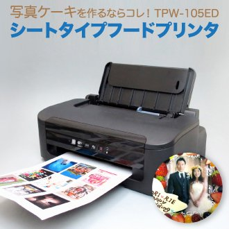 フードプリンタ TPW-105ED(シート専用タイプ)