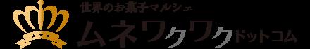 輸入、海外のお菓子・輸入食品の卸、業務用・仕入れサイト 世界のお菓子マルシェ 『ムネワクワクドットコム』