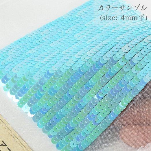 【糸通しスパンコール】4mm亀甲 オリエンタルアクアブルー【1000枚】