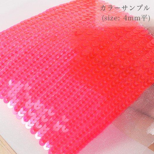 【糸通しスパンコール】4mm平 蛍光ピンク