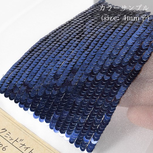【糸通しスパンコール】3mm亀甲 メタリックミッドナイトブルー【1000枚】