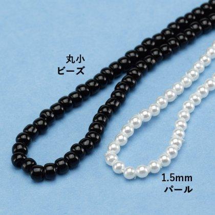 【ミクロなパール】1.5mm 丸パール ホワイト