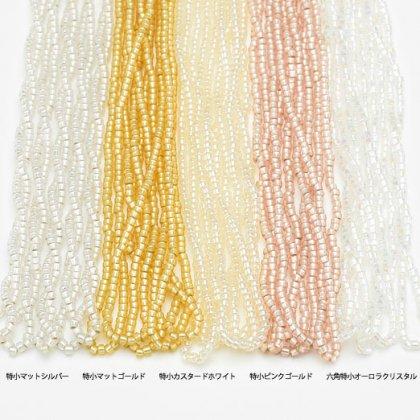 【tohoビーズ】特小サイズ アソートセット【5色】