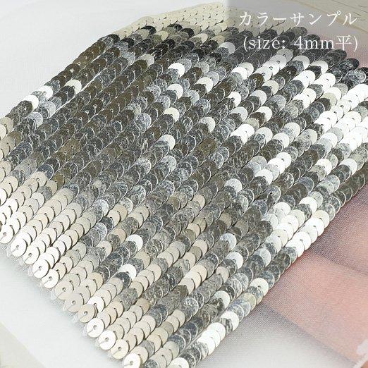 【糸通しスパンコール】5mm亀甲 アッシュシルバー【1000枚】