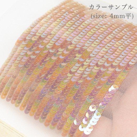 【糸通しスパンコール】4mm平 オーロラライトブラウン【1000枚】