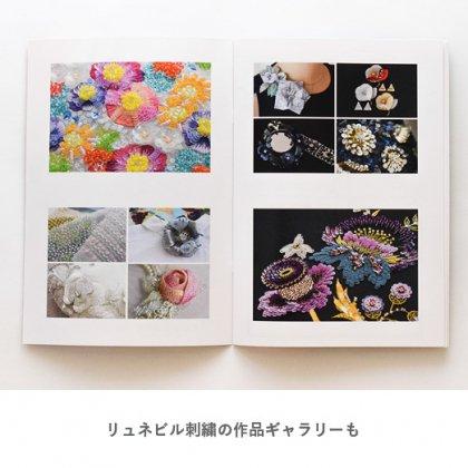 リュネビル刺繍のやり方説明書