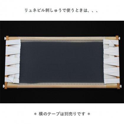 在庫限り・再入荷無し【刺繍枠四角】68cmx28~44cm スクロールタイプ【拡張パーツセット】