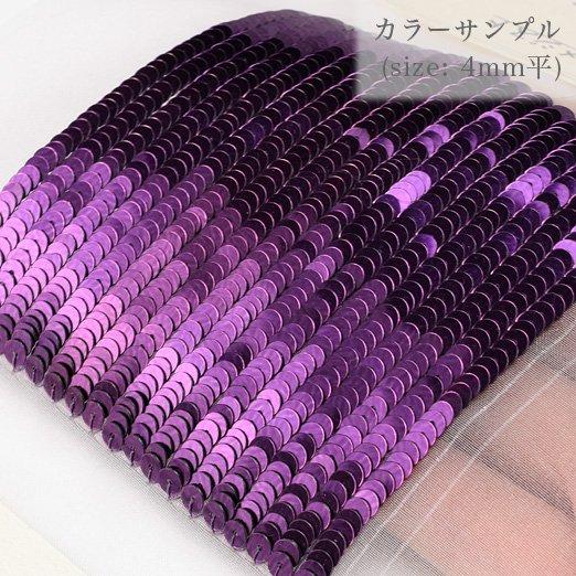 【糸通しスパンコール】4mm平 メタリックアメジスト【1000枚】
