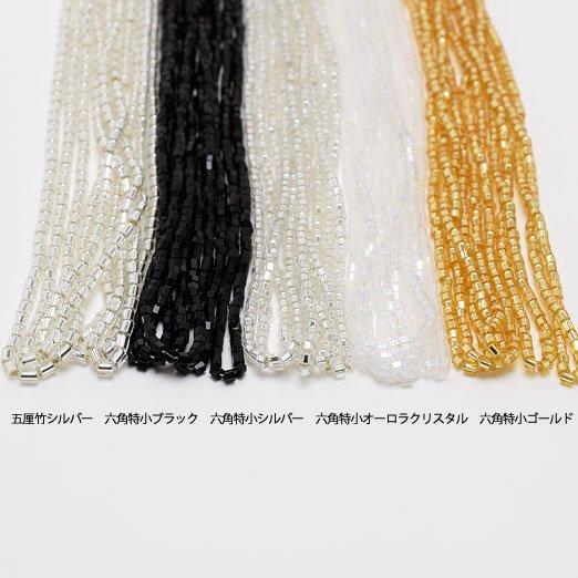 【 TOHO 糸通しビーズ 】六角特小サイズ アソートセット【 5色入り 】