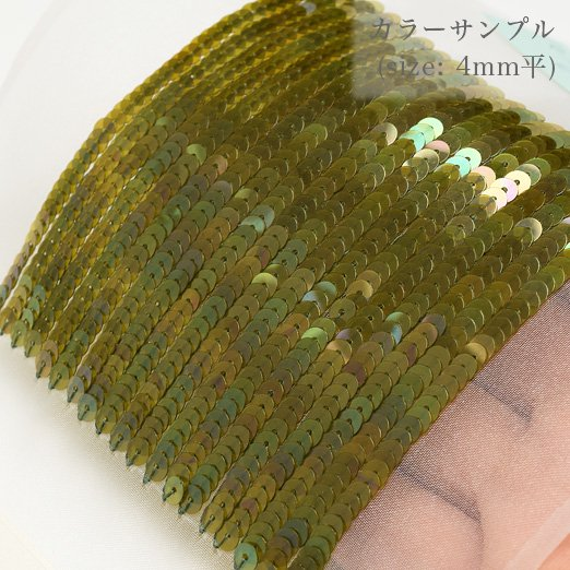 【糸通しスパンコール】4mm亀甲 オーロラモスグリーン【1000枚】