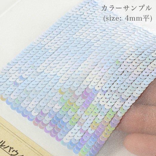 【糸通しスパンコール】3mm平 オリエンタルパウダーブルー【1000枚】