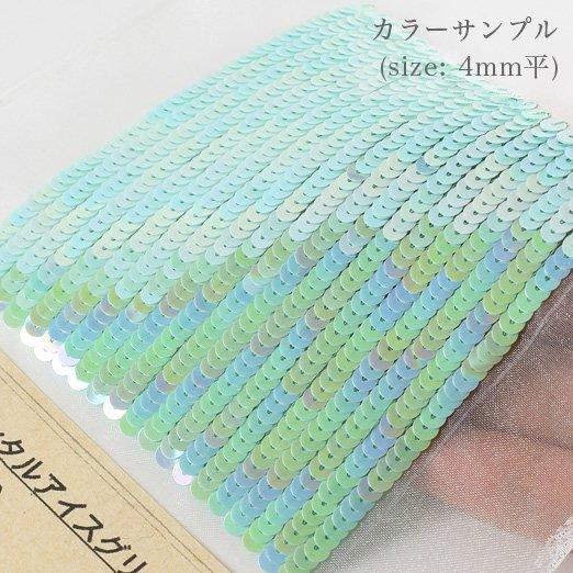 【糸通しスパンコール】3mm平 オリエンタルアイスグリーン【1000枚】