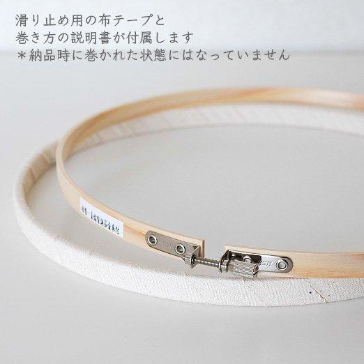 在庫限り 丸刺繍枠 21cm 日本製 滑り止め用布テープつき
