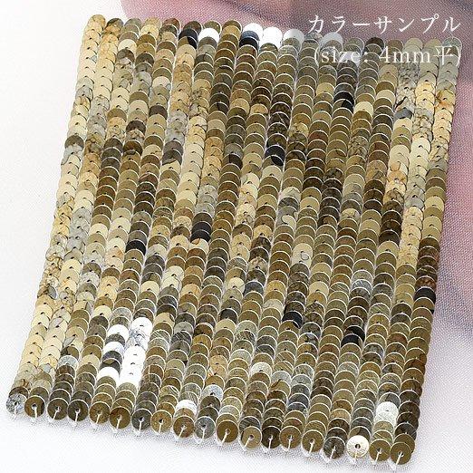 【 糸通しスパンコール 】4mm平 ラスティシャンパンゴールド【1000枚】