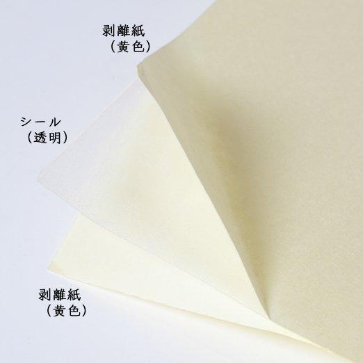 【 刺繍の仕立て用 】布用両面シール A4サイズ 4枚セット【 ブローチ コサージュ用 】